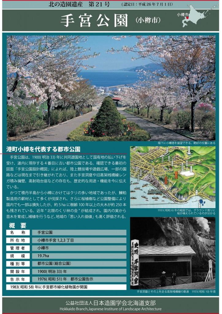 Kitanozouenisan2014-21