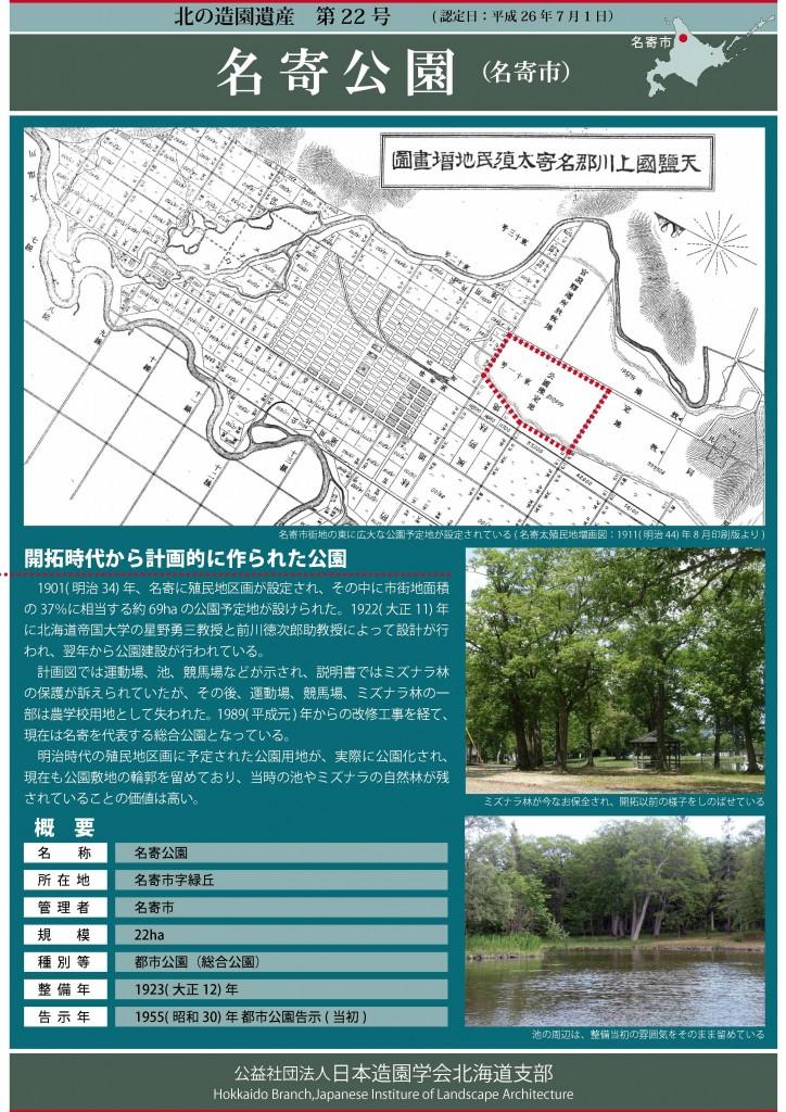 Kitanozouenisan2014-22