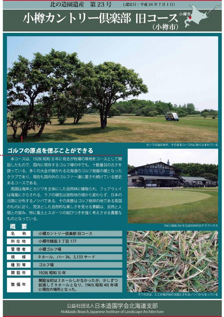 Kitanozouenisan2014-23