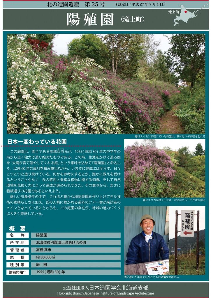 kitanozouenisan2015-25.pdf